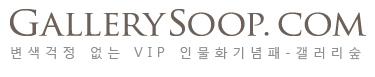갤러리숲 - Vip인물화상패,기념패제작 전문회사