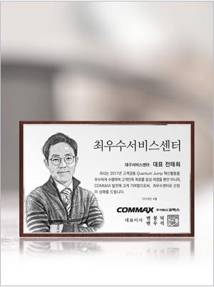 Artgraphy-인물기념패(소형/실버)       / Size:210x140mm