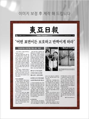 포토-신문기사 기념패/실버(대형)  /  Size:260x210mm