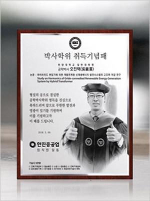 인물화-학위기념패  (대형)      / Size:210x260m