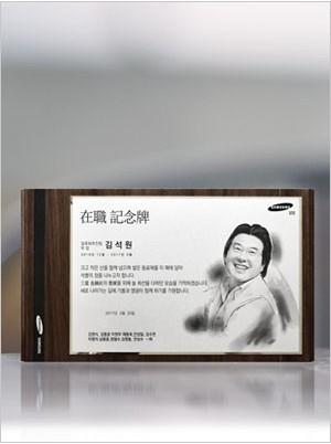 원목 재직기념패 (실버)  / Size: 약255x150mm