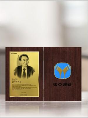인물화-Vip 접이형 감사패 (Gold) /  Size:170x240mm