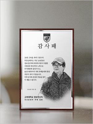 Artgraphy-감사패(소형/실버)       / Size:140x210mm
