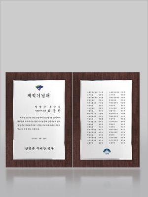 재직기념패(접이형Silver) Size:170x240x30mm