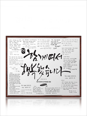 감사패/Calligraphy