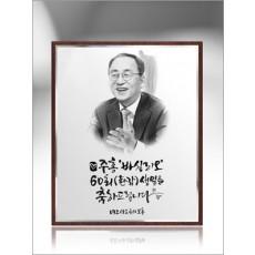 회갑기념패/Calligraphy / 大型 /Size 210x260x25(mm)
