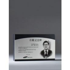 원목 인물화감사패(블랙마감)   Size 190x120x36(mm)