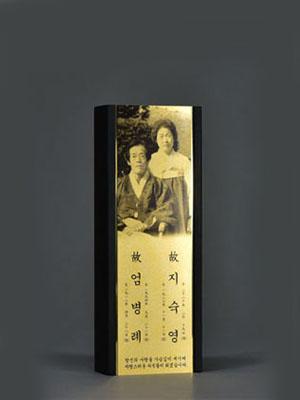 봉안위패Gold (원목위에 블랙마감)